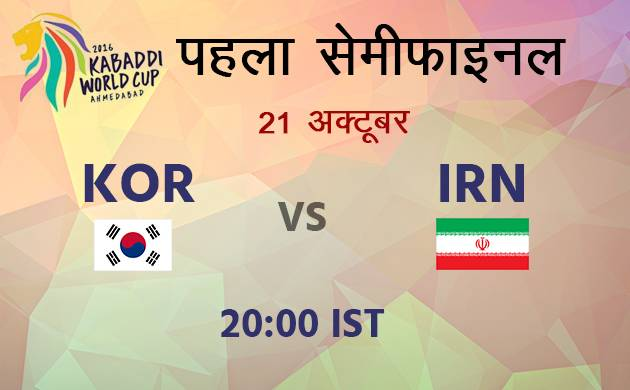 2016 Kabaddi World Cup: Semifinal 1, Iran vs South Korea