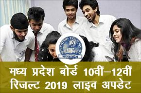 MPBSE MP Board 10th 12th Results 2019 Declared Live Updates: मध्य प्रदेश बोर्ड 12वीं का Pass Percentage 61.32