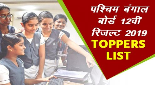 Check WBCHSE west bengal board HS Result 2019 Declared