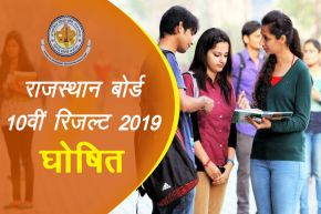 RBSE Rajasthan 10th Matric Result 2019 Declared at rajresults.nic.in: राजस्थान बोर्ड 10वीं मैट्रिक का रिजल्ट हुआ घोषित, Enter roll number and check result