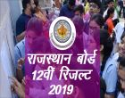 Check Now राजस्थान बोर्ड रिजल्ट्स Rajasthan 12th Commerce Result 2019, RBSE 12th Results, www.rajresults.nic.in LIVE